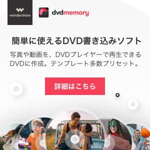 DVD焼く?DVD書き込みソ フト
