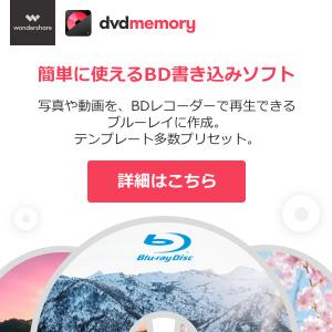 Windows用BD焼く・ブルーレイ書き込みソフト:DVD Memory