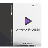 Wondershare スーパーメディア変換