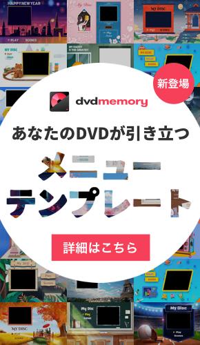 DVDメニューテンプレート