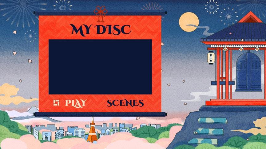 DVDメニューテンプレート:新年1