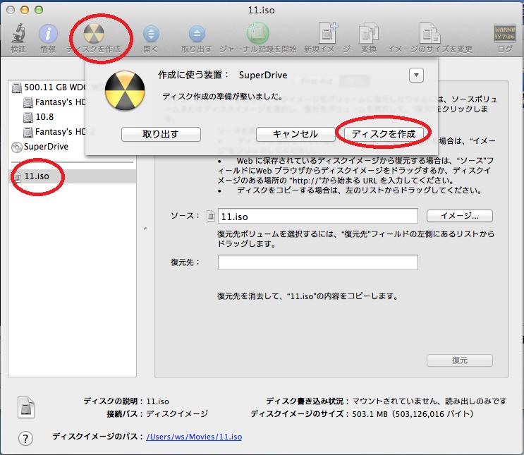 ISOファイルをDVD