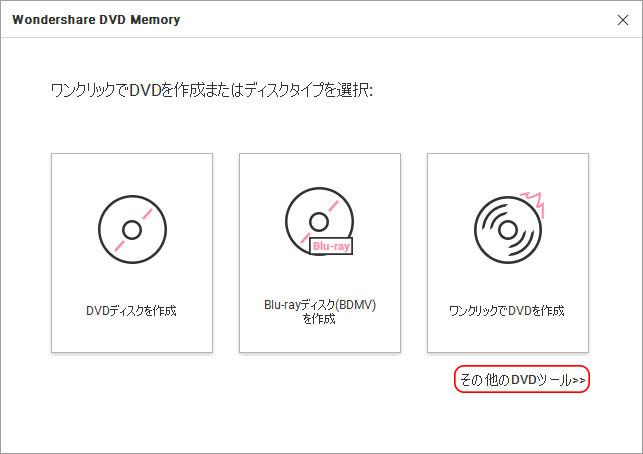 wondershare dvd creator toolbox