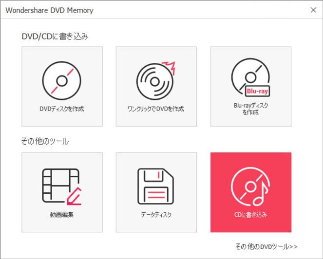 パソコンを利用して音楽CDを焼く際に便利なソフトの紹介