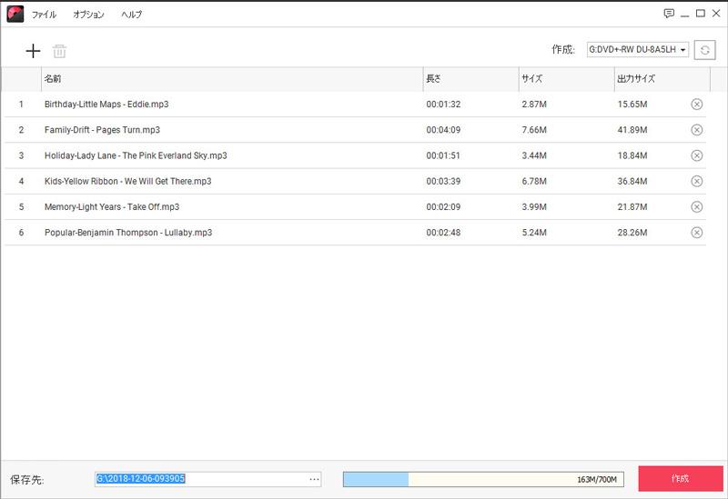 オーディオCDをすぐできちゃう作り方-目的の音楽を読み込む