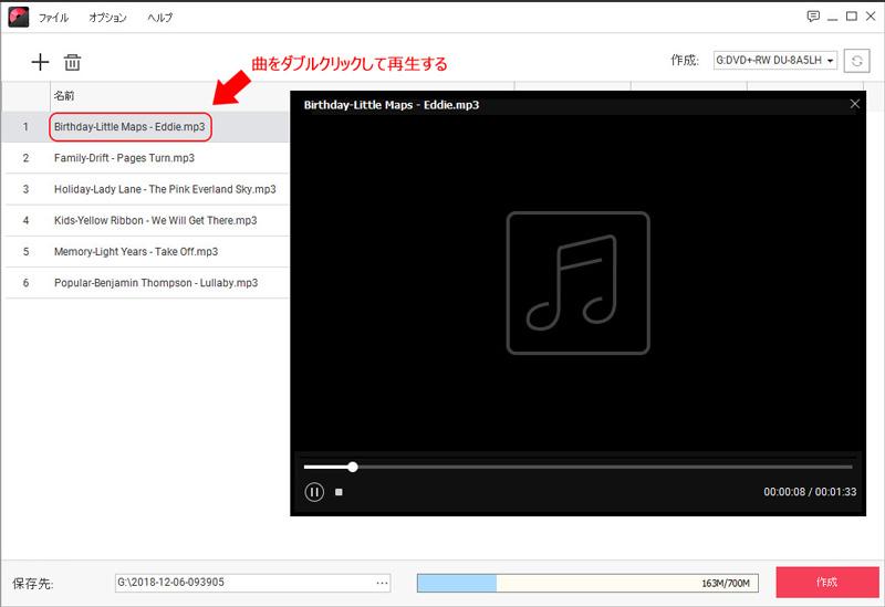 DVD Memory(Windows版)で音楽CDを作成する方法
