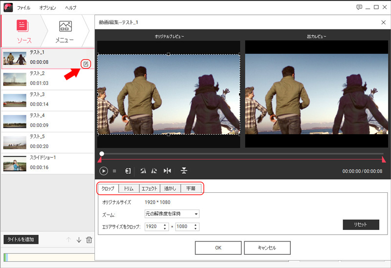 get video edit window