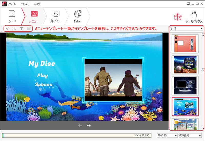 Blu-Ray書き込みソフト