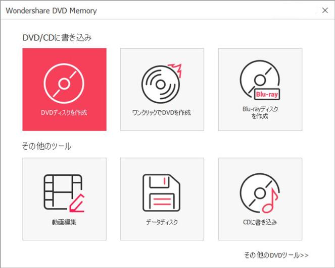 DVD Memoryを起動