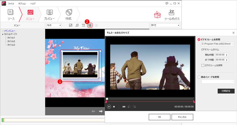 DVD MemoryでDVDディスクを作成する方法 - DVDのサムネイルを編集する