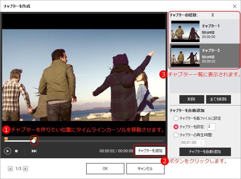 DVD Flickの代わりソフトDVD Memoryでチャプター作成