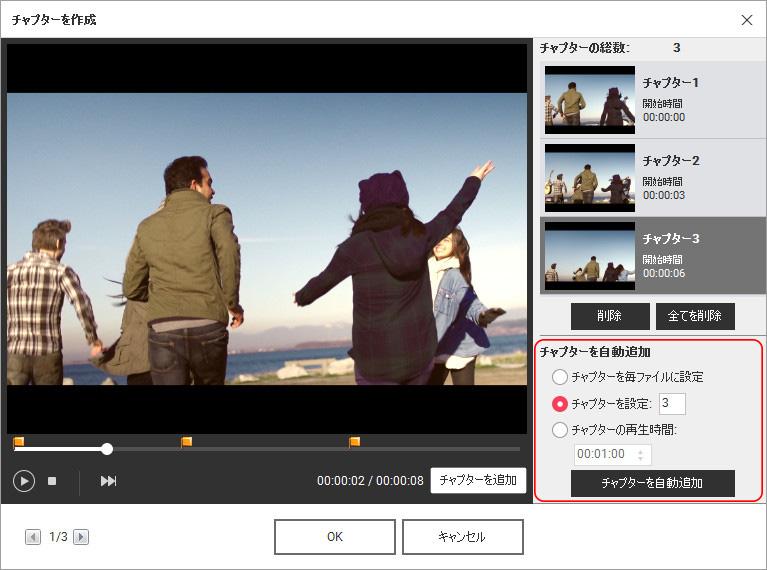 DVD MemoryでDVDディスクを作成する方法 - 自動的にチャプター作成