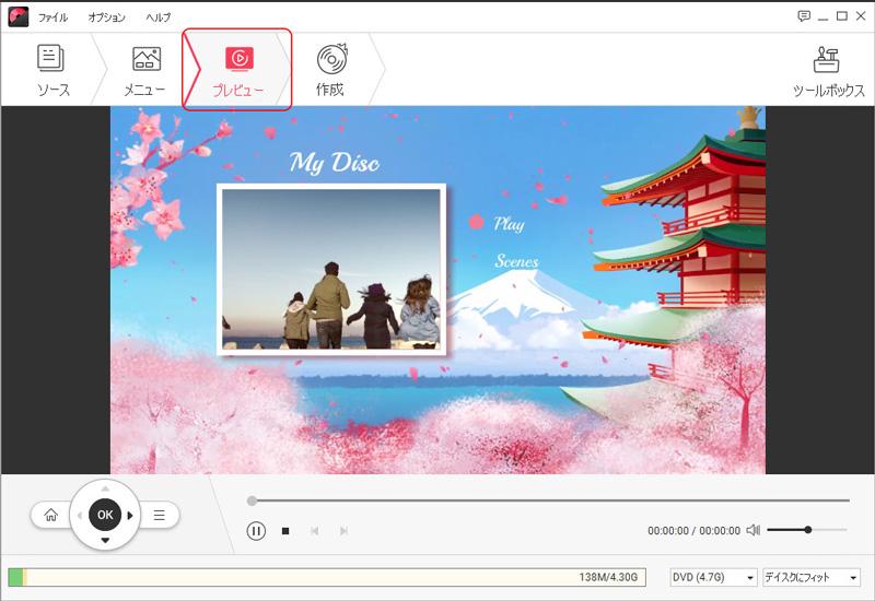 DVD MemoryでDVDディスクを作成する方法 - DVDディスクの内容をプレビュー・確認