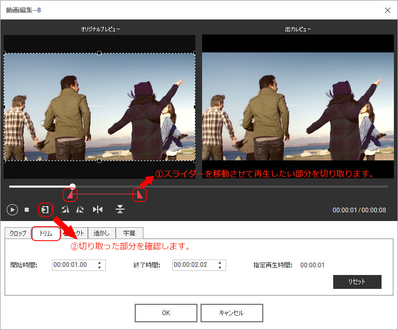 DVD MemoryでDVDディスクを作成する方法 - 動画をトリミングする