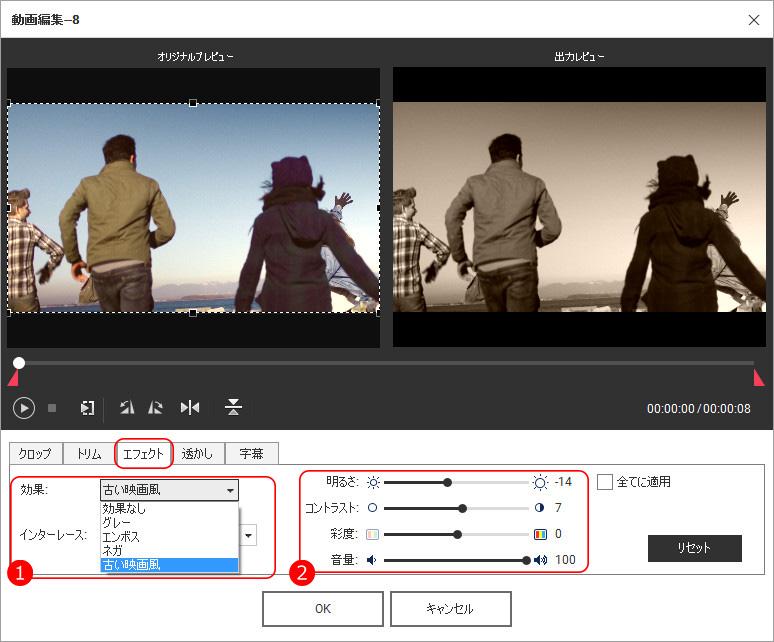 DVD MemoryでDVDディスクを作成する方法 - 動画にエフェクトをつける
