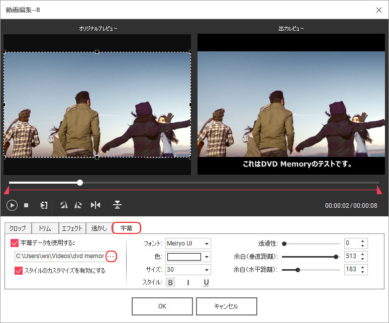 DVD MemoryでDVDディスクを作成する方法 - 動画に字幕をつける