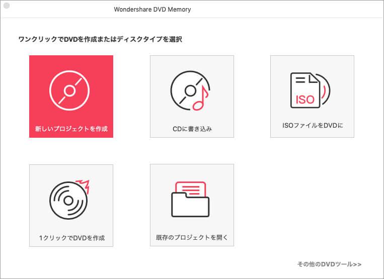 DVD Memory(Mac版)