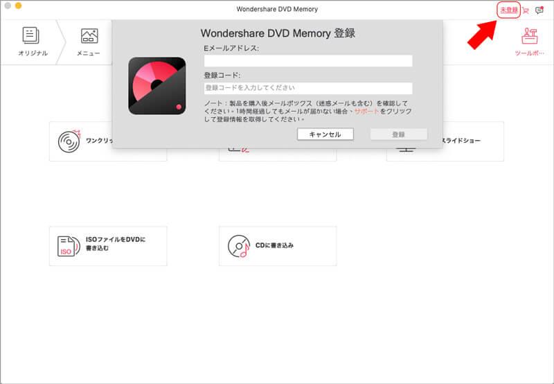 MACでの登録方法