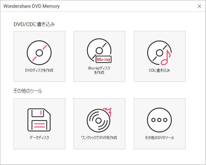 スマホで撮影した動画をDVDに焼いてテレビで見る方法-DVD Memoryの画面