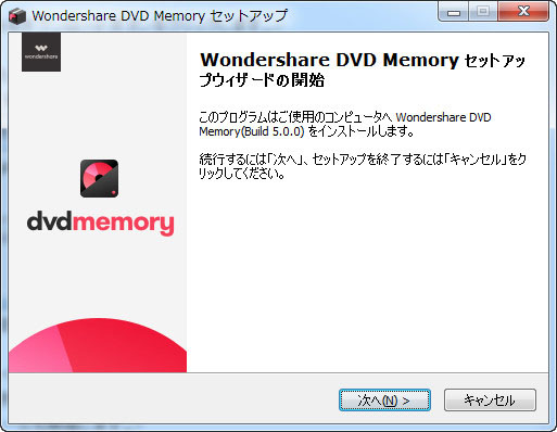 Wondershare DVD Memoryのインストール