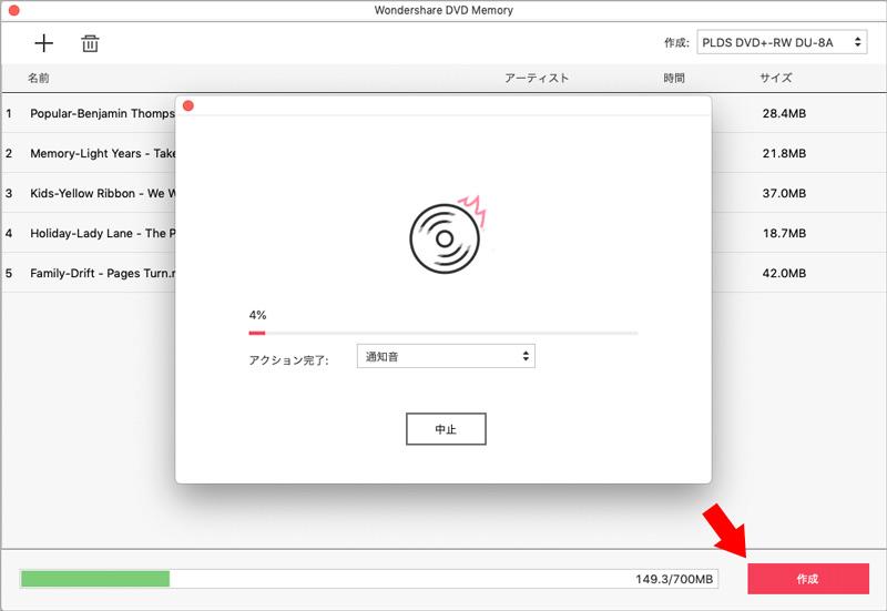 DVD Memory(Mac版)で音楽CDを作成する方法