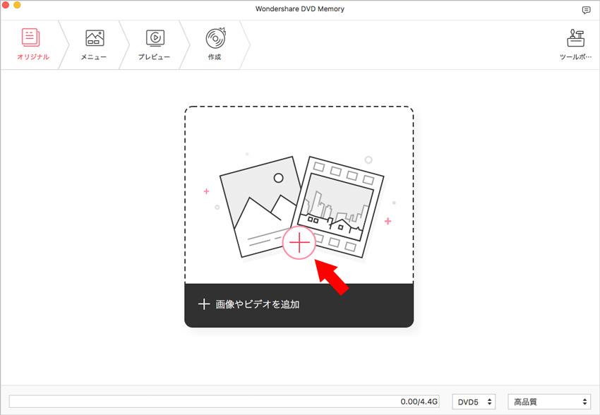 Mac(Mac OS 10.14 Mojaveを含む)で写真や動画をDVDに焼くソフトと方法-動画をインポートする