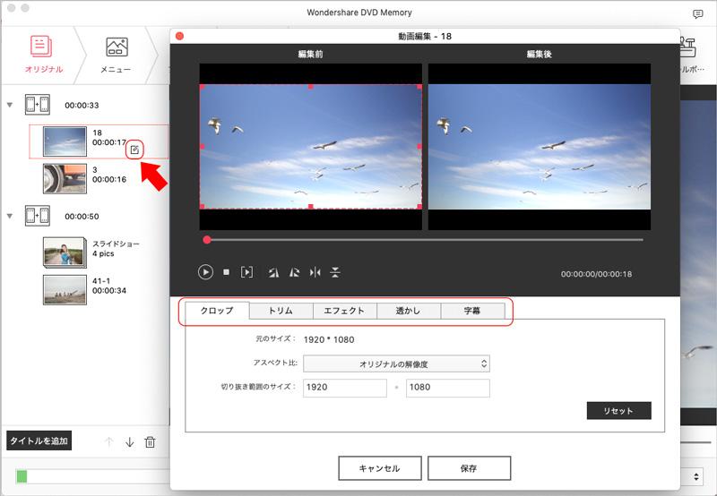 Mac(Mac OS 10.14 Mojaveを含む)で写真や動画をDVDに焼くソフトと方法-動画の編集作業