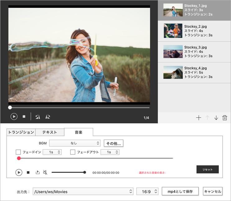 Macで画像ファイルから写真スライドショーのムービーを作成する方法