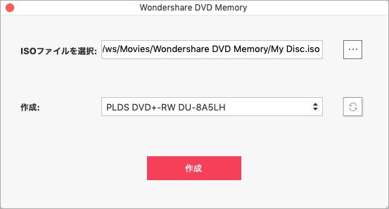 DVD MemoryでISOファイルをDVDに書き込む方法