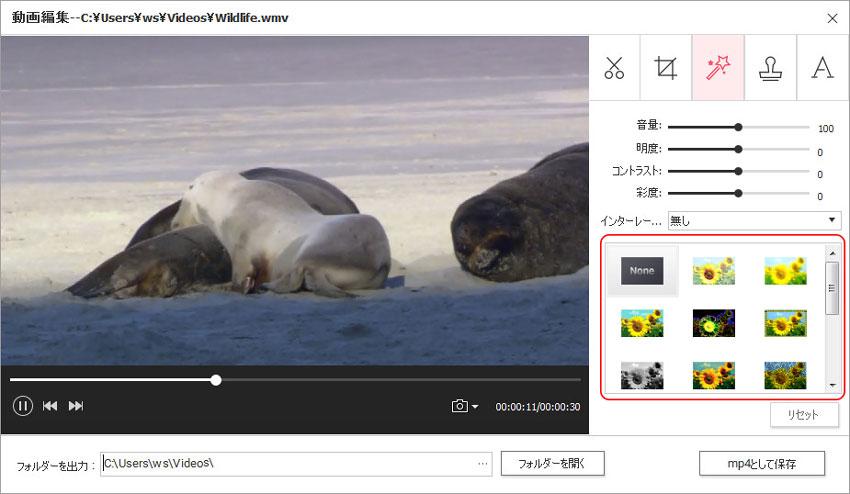 DVD Memory(Windows版)での動画編集-エフェクト追加