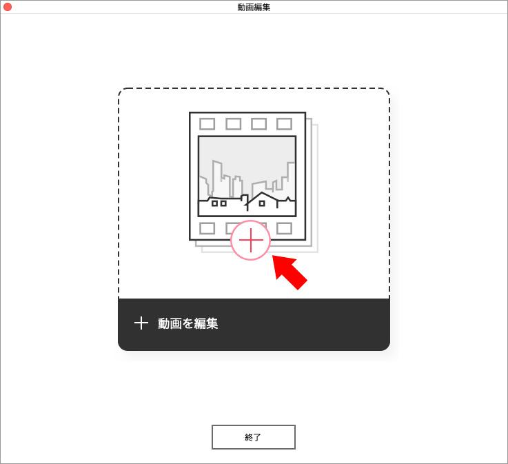 DVD Memoryで動画を編集する方法-動画ファイルの読み込み