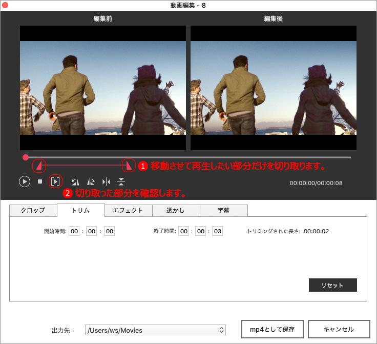 DVD Memoryで動画を編集する方法-トリム機能