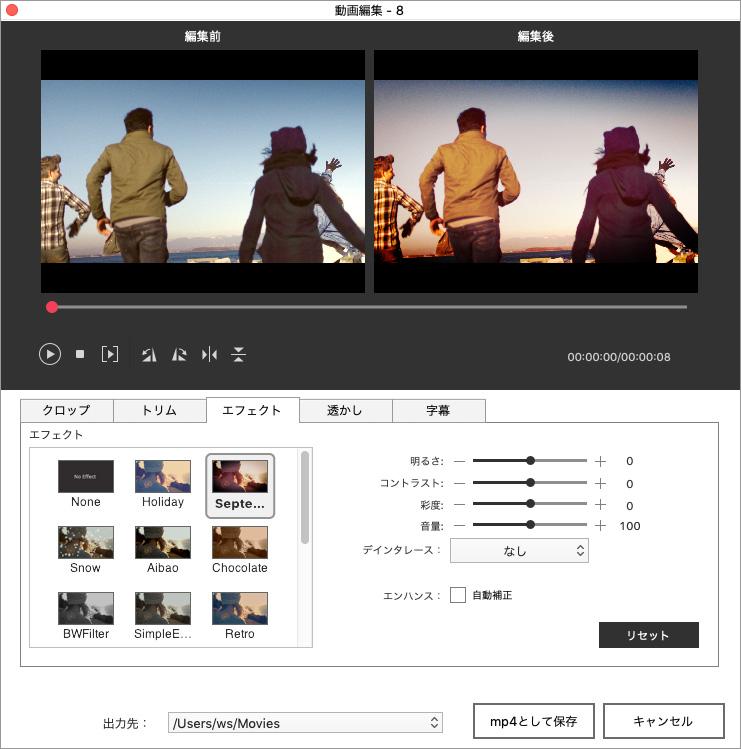 DVD Memoryで動画を編集する方法-エフェクト追加