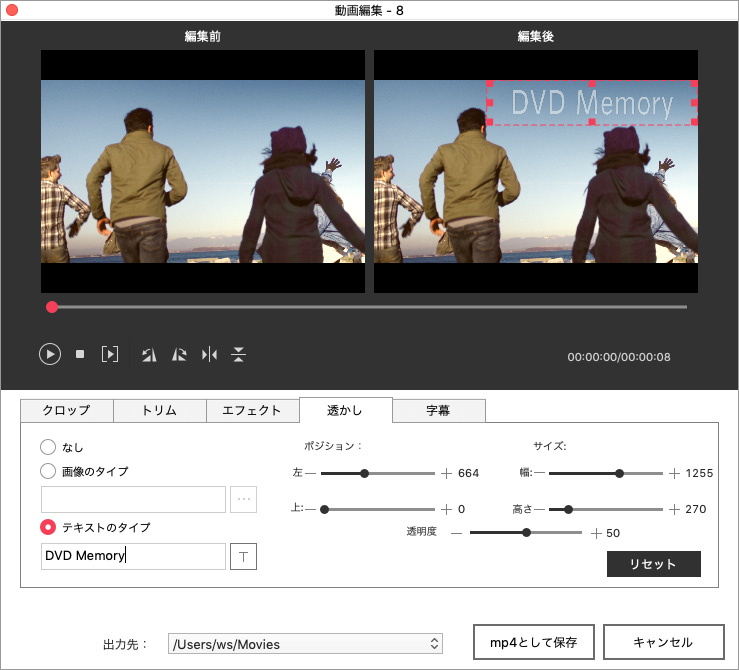 DVD Memoryで動画を編集する方法-透かし追加
