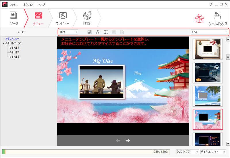 MP4をDVDに焼く方法-3.DVDメニューも簡単に作成