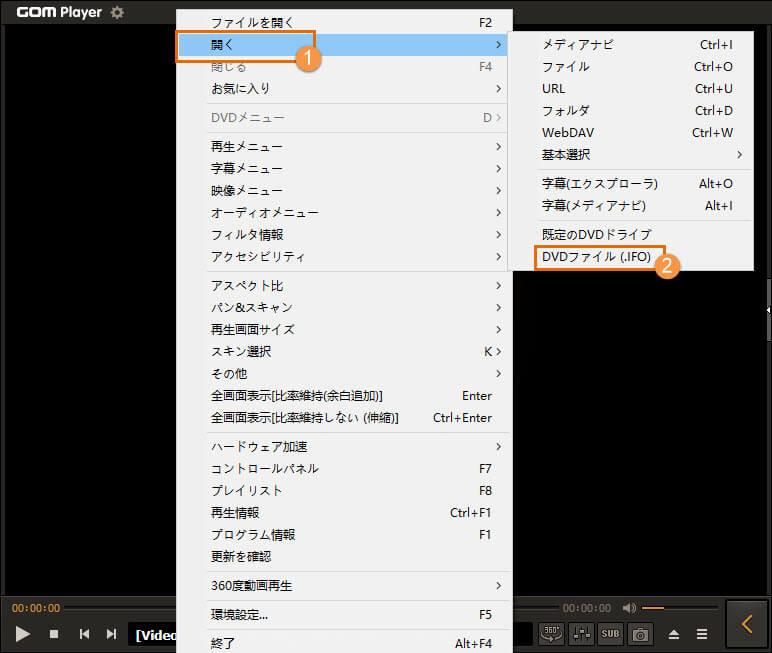 知識がない人でも使いやすいDVD再生ソフト - GOM Player