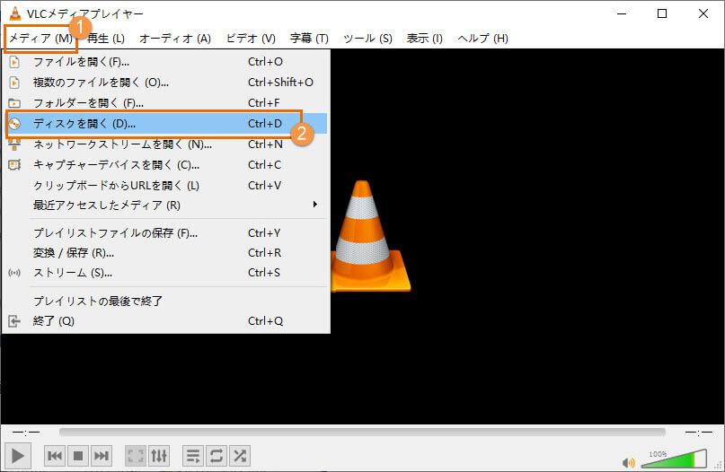 さまざまなディスクを再生できるDVD再生ソフトVLC Media Player