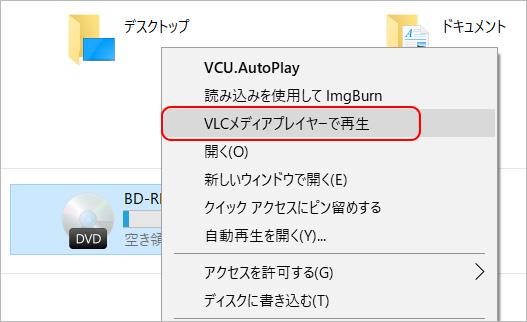 VLCメディアプレイヤーでBDを再生する手順