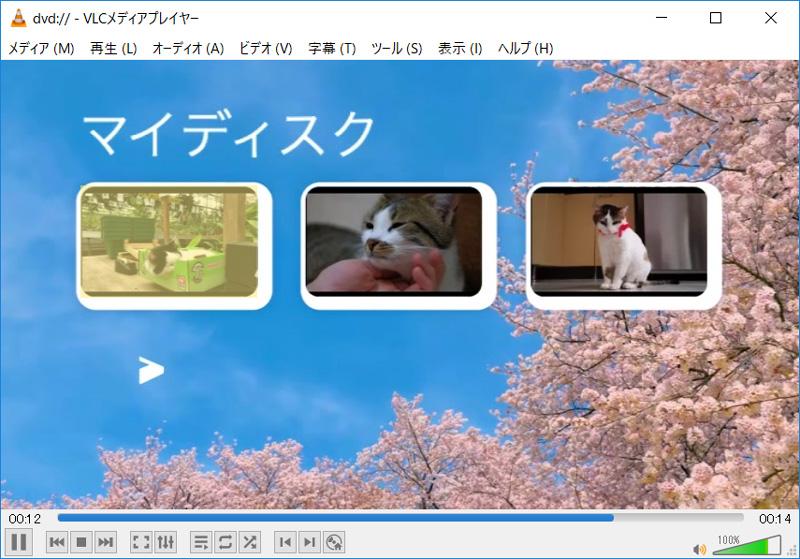 Windows10でDVD再生に適しているオススメフリーソフト - VLC Media Player