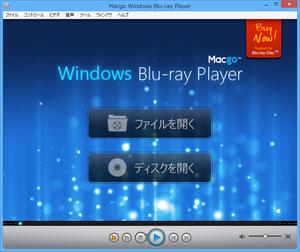 無料でブルーレイを再生できるソフト-Blu-ray Player for Windows