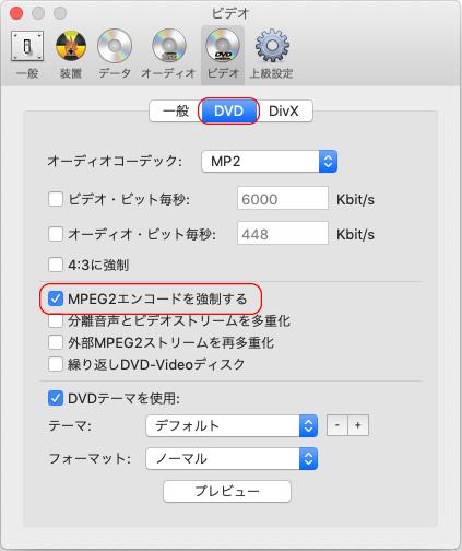 Burn-MPEG2エンコードを強制する
