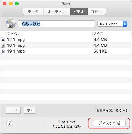 Burn DVD焼く mac
