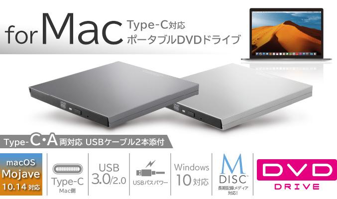 Mac向けの外付けDVDドライブ