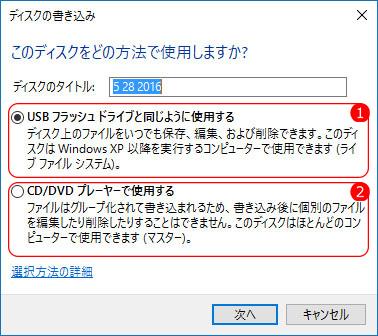Windows10でデータCD書き込みする方法2