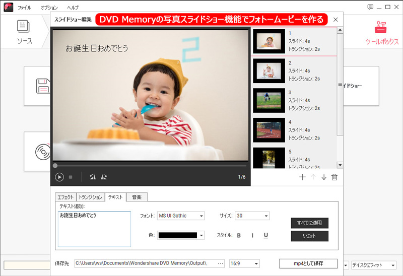 DVD Memoryで写真をDVDに保存する