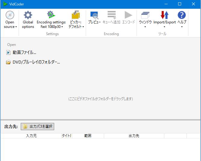 無劣化でisoフアイルをMP4に変換するフリーソフト DVD Memory