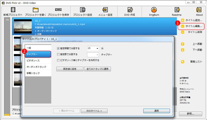 DVD Flickでチャプターや字幕を追加する