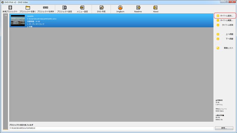 Windows10用Blu-Ray焼く・ブルーレイ書き込みフリーソフトTOP5-DVD Flick