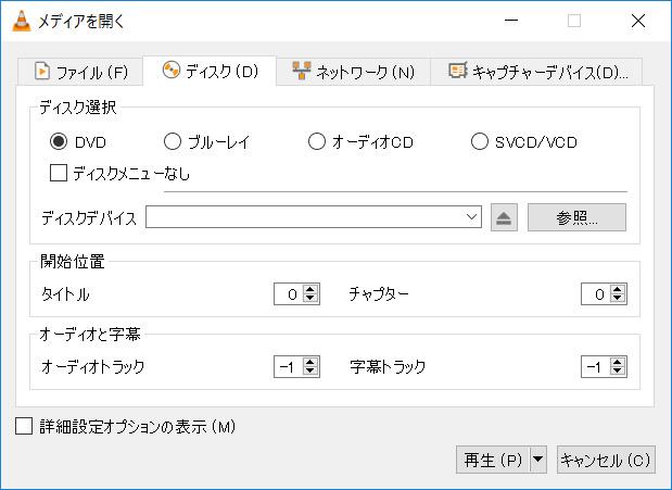 さまざまなディスクを再生できるVLC Media Player