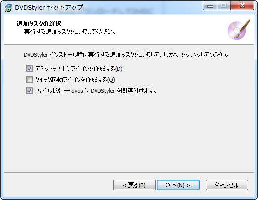 DVDStylerの使い方 - インストール